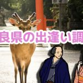 奈良の出逢い